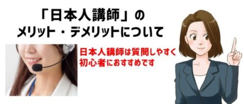 中学生のオンライン英会話で「日本人講師」の場合