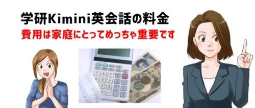 中学生オンライン「学研Kimini英会話」の料金