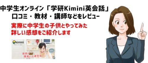 中学生オンライン「学研Kimini英会話」口コミ・教材・講師などをレビュー