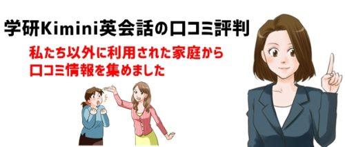 中学生オンライン「学研Kimini英会話」の口コミ評判
