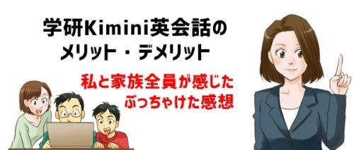 中学生オンライン「学研Kimini英会話」のメリット・デメリット