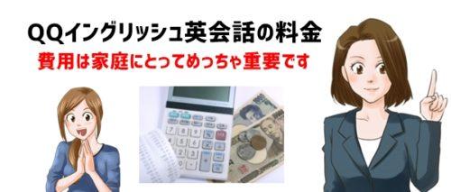 中学生オンライン英会話「QQイングリッシュ」の料金