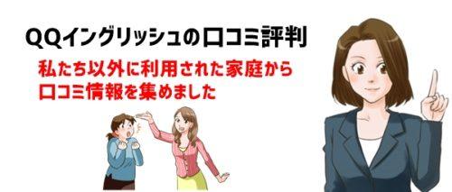 中学生オンライン英会話「QQイングリッシュ」の口コミ評判
