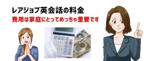 中学生オンライン英会話「レアジョブ」の料金