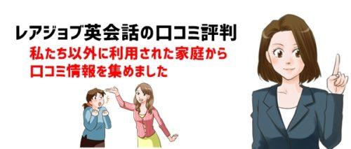 中学生オンライン英会話「レアジョブ」の口コミ評判