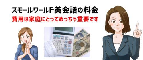中学生オンライン英会話「スモールワールド」の料金