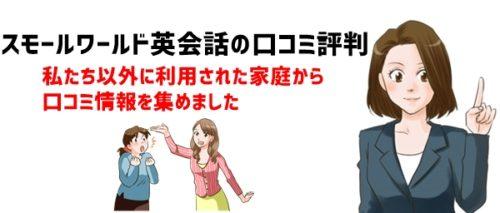 中学生オンライン英会話「スモールワールド」の口コミ評判