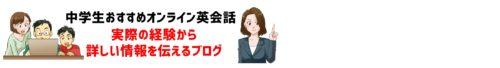 中学生おすすめオンライン英会話ブログ