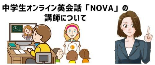 中学生オンライン英会話「NOVA」の講師