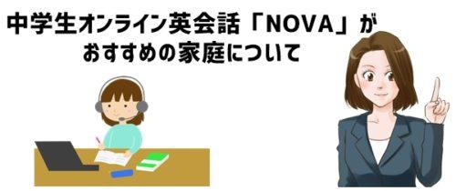 中学生オンライン英会話「NOVA」がおすすめな家庭