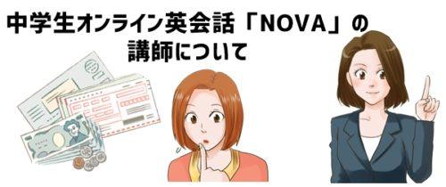 中学生オンライン英会話「NOVA」の料金