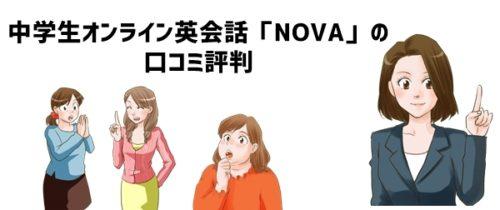 中学生オンライン英会話「NOVA」の口コミ評判