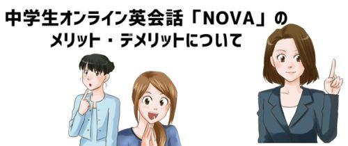 中学生オンライン英会話「NOVA」のメリット・デメリット