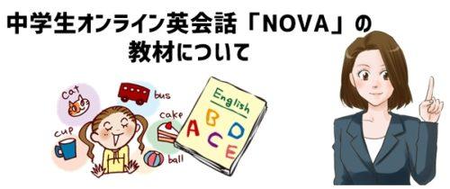 中学生オンライン英会話「NOVA」の教材