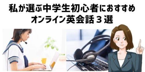 中学生初心者におすすめオンライン英会話3選