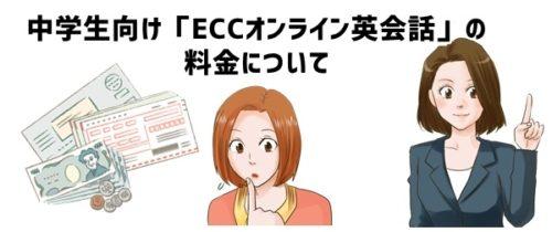 中学生向け「ECCオンライン英会話」の料金