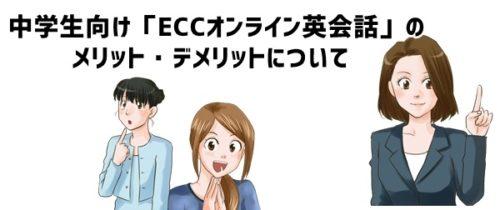 中学生向け「ECCオンライン英会話」のメリット・デメリット
