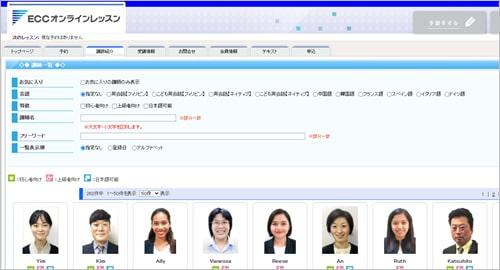 ECCの講師選択画面