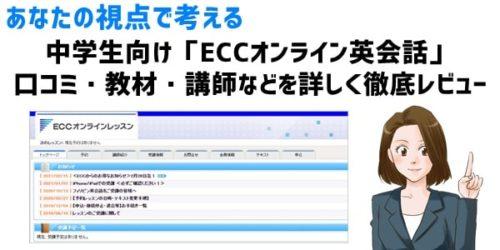 中学生向け「ECCオンライン英会話」口コミ・教材・講師などをレビュー