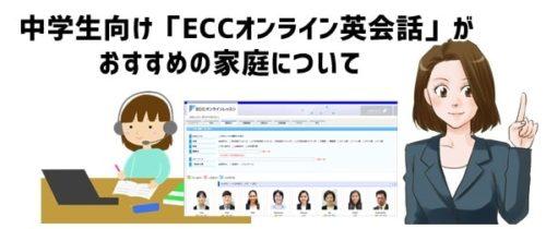 中学生向け「ECCオンライン英会話」がおすすめな家庭