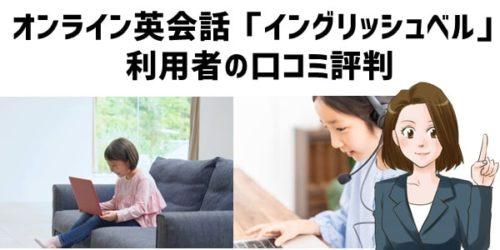 オンライン英会話「イングリッシュベル」利用者の口コミ評判