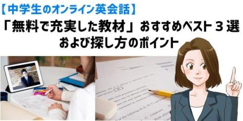 【中学生】オンライン英会話の教材「無料で充実」おすすめベスト3選