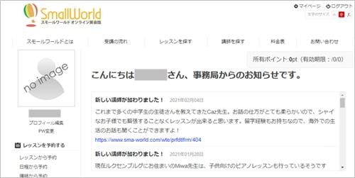 オンライン英会話「スモールワールド」