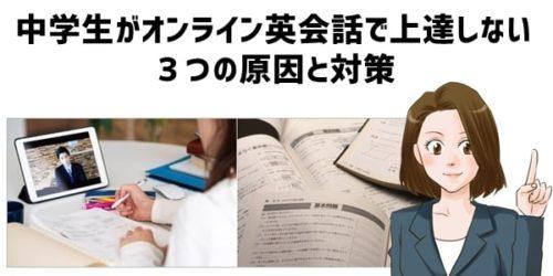 中学生がオンライン英会話で上達しない3つの原因と対策