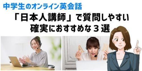中学生のオンライン英会話「日本人講師」で質問しやすいおすすめ3選