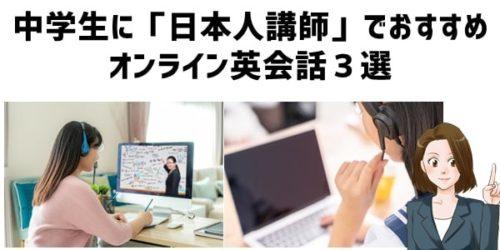 中学生のオンライン英会話「日本人講師」でおすすめの3選