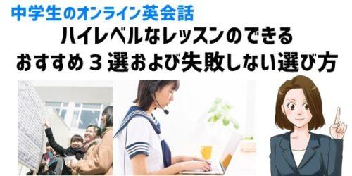 中学生のオンライン英会話「ハイレベルレッスン」できるおすすめ3選